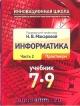 Информатика 7-9 кл. Учебник. Практикум часть 2я